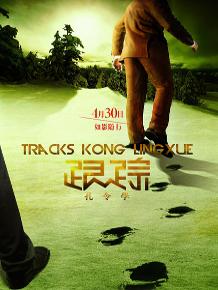Tracking Kong Lingxue
